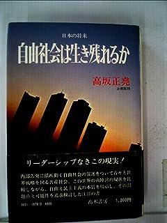 自由社会は生き残れるか (1976年) (日本の将来)