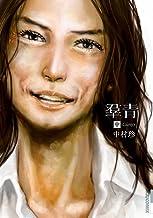 表紙: 羣青 中 (IKKI COMIX) | 中村珍