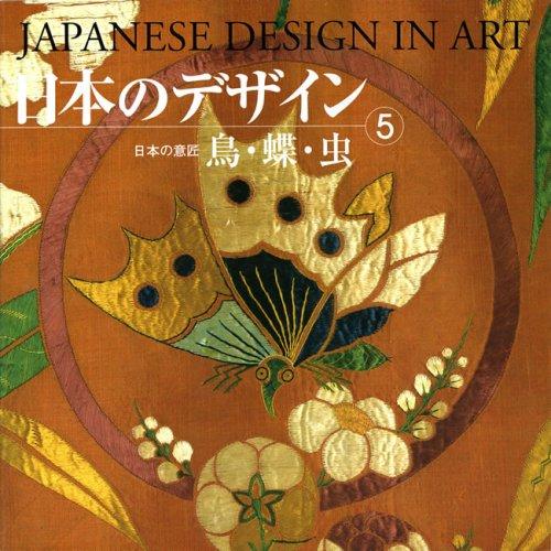 日本のデザイン (5) 鳥・蝶・虫 Japanese Design in Art (5) (日本の意匠)の詳細を見る