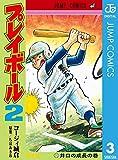 プレイボール2 3 (ジャンプコミックスDIGITAL)