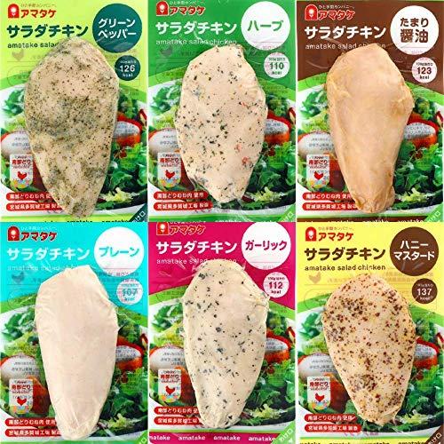 国産 サラダチキン まとめ買い アマタケ バラエティー18個セット(各6種×3) 鶏肉 むね肉 冷凍 長期保存 ダイエット食品 置き換え 味付け リン酸塩不使用