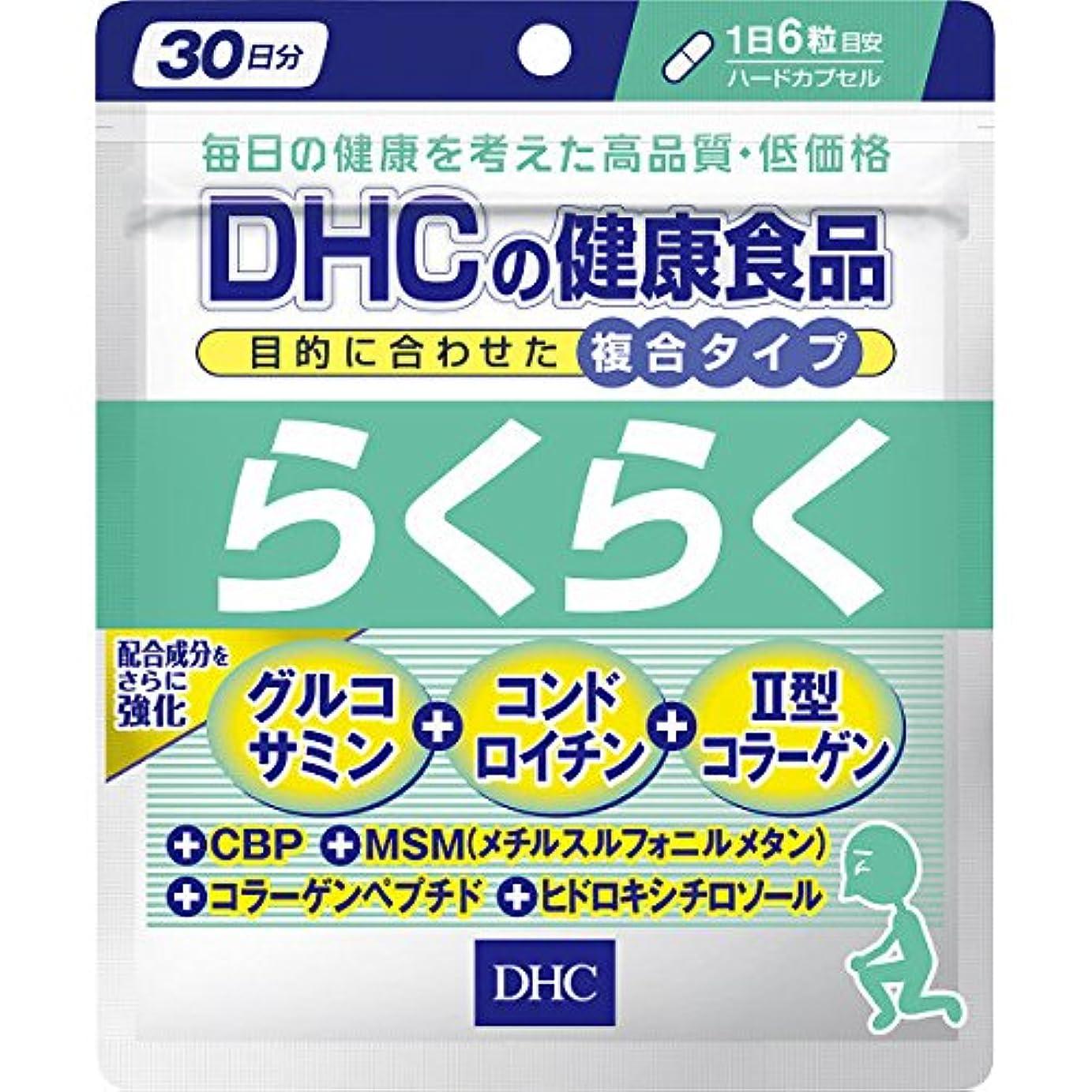 流行している役割未接続DHC らくらく 30日分 180粒