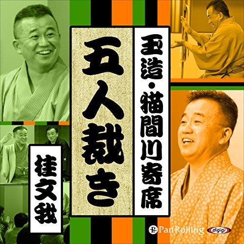 『【猫間川寄席ライブ】 五人裁き』のカバーアート