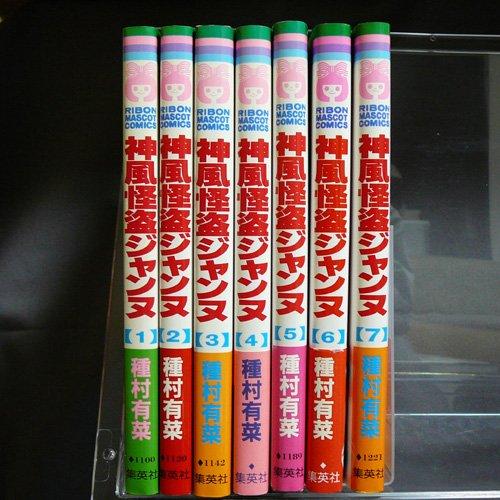 神風怪盗ジャンヌ 全7巻完結 [マーケットプレイス コミックセット]
