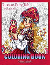 Russian Fairy Tale. Manga girls: Coloring book for children and adults (Coloring books by Heiseihi)