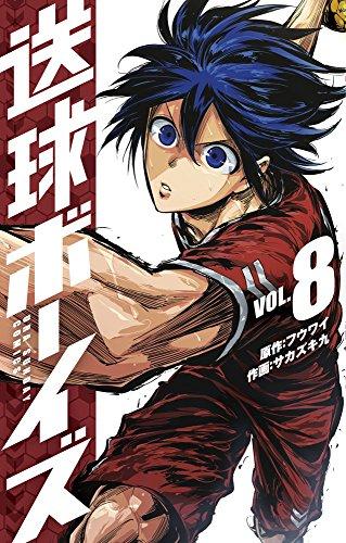 送球ボーイズ (8) (裏少年サンデーコミックス)