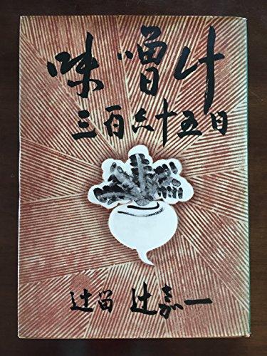 味噌汁三百六十五日 (1959年)