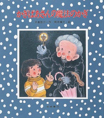 かぎばあさんの魔法のかぎ (あたらしい創作童話 14)