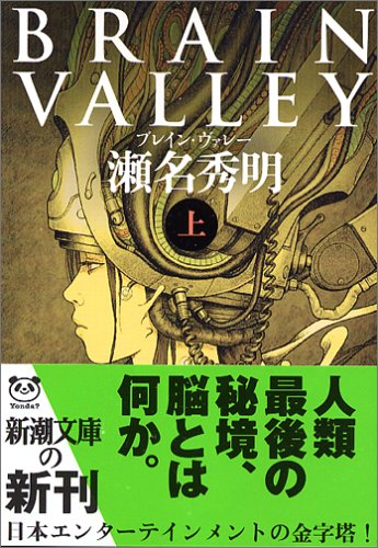 BRAIN VALLEY〈上〉 (新潮文庫)