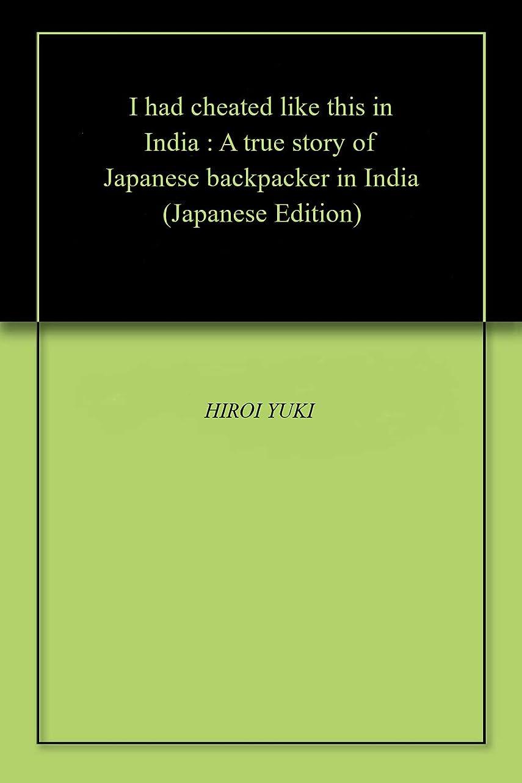 話す硫黄こうして僕はインドでカモになった: インド?ある日本人バックパッカーの実話