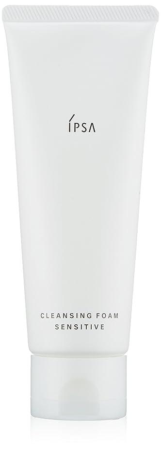レジレザー適用済み【IPSA(イプサ)】クレンジングフォーム センシティブ_125g(洗顔料)