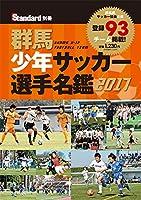 群馬少年サッカー選手名鑑2017