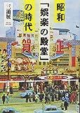 昭和「娯楽の殿堂」の時代