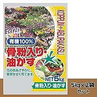 日用品 ガーデニング 花 植物 DIY 関連商品 有機100% 骨粉入り・油かす 5kg 2袋セット