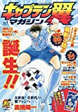 キャプテン翼マガジン vol.1 2020年 5/3 号 [雑誌]: グランドジャンプ 増刊