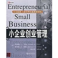 小企业创业管理