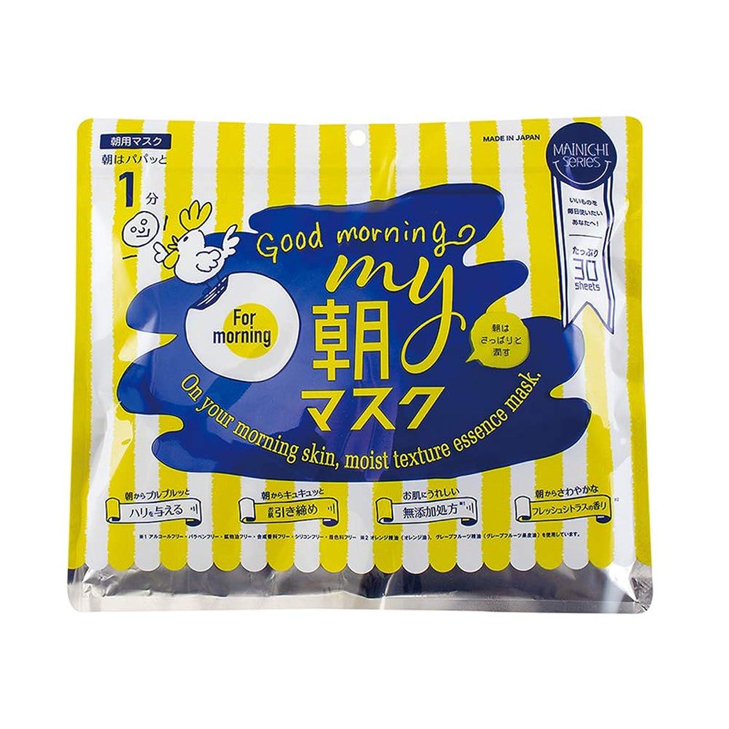 くそードループ完全にMAINICHI(マイニチ) MY朝マスク (30枚入)