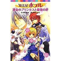(066-17)魔法屋ポプル 運命のプリンセスと最強の絆 (ポプラポケット文庫)