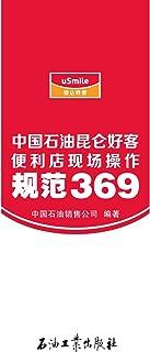 中国石油昆仑好客便利店现场操作规范369