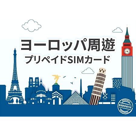 ヨーロッパ 周遊 SIMカード インターネット 60日間 4G LTE高速データ通信容量 4GB – Europe シム 60Days フランス イギリス スペイン イタリア