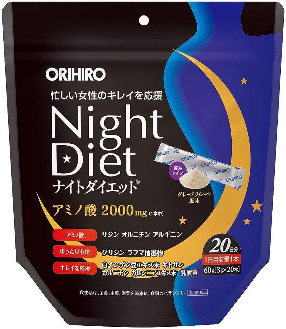 スクラップブック副前提条件【お得な3セット】オリヒロ ナイトダイエット顆粒 20本