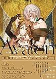 Avalon~bitter~ (girls×garden comics)