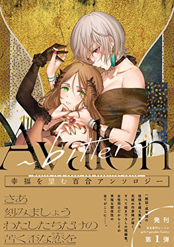 Avalon~bitter~ (girls×garden comics)