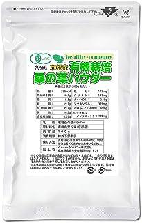 オーガニック 京都府産 桑の葉パウダー100g (有機栽培 桑の葉茶 粉末 有機 青汁 国産)