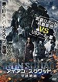 アイアン・スクワッド/甲鉄戦線[DVD]