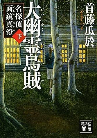 大幽霊烏賊(下) 名探偵 面鏡真澄 (講談社文庫)