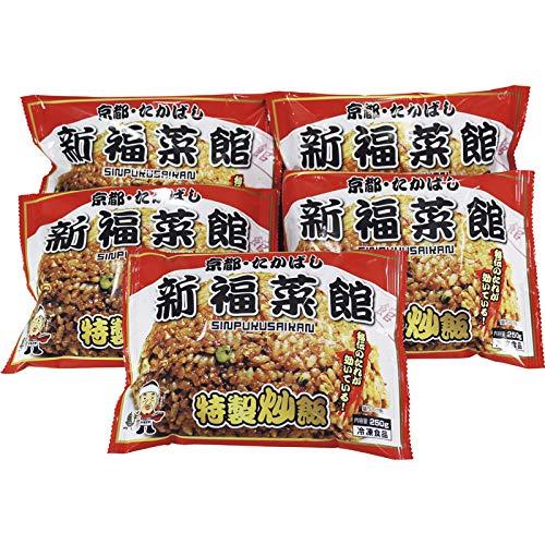 新福菜館 特製炒飯5袋セット SC-5P【チャーハン 中華 詰め合わせ つめあわせ おいしい 美味しい うまい お取り寄せ グルメ 】