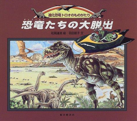 恐竜たちの大脱出 (福音館の科学シリーズ)