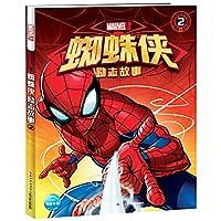 蜘蛛侠励志故事2