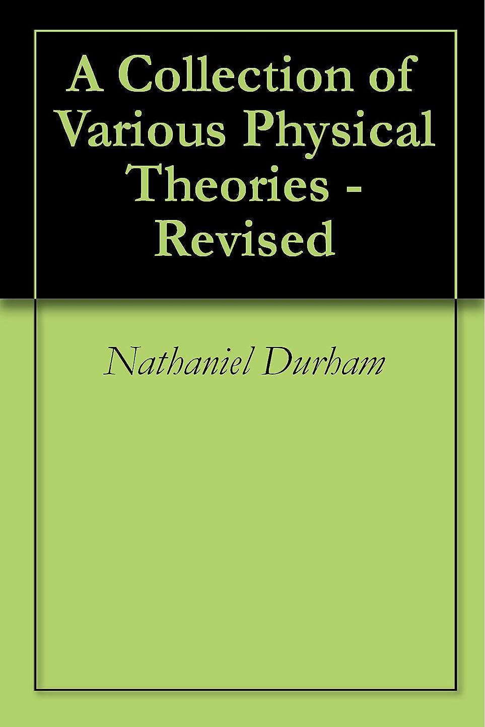 ワイプ見せます恩恵A Collection of Various Physical Theories - Revised (English Edition)