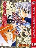るろうに剣心―明治剣客浪漫譚― カラー版 19 (ジャンプコミックスDIGITAL)
