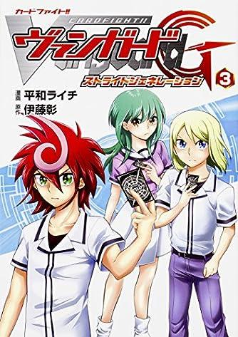 カードファイト!! ヴァンガードG ストライドジェネレーション 3 (単行本コミックス)