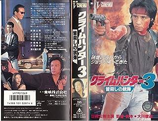 クライムハンター3~皆殺しの銃弾~ [VHS]