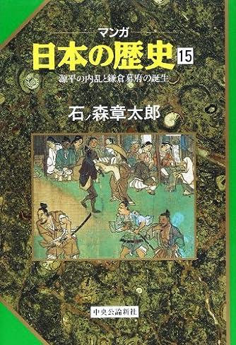 源平の内乱と鎌倉幕府の誕生 (マンガ 日本の歴史 15)