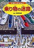 乗り物の迷路 車、電車から船、飛行機まで