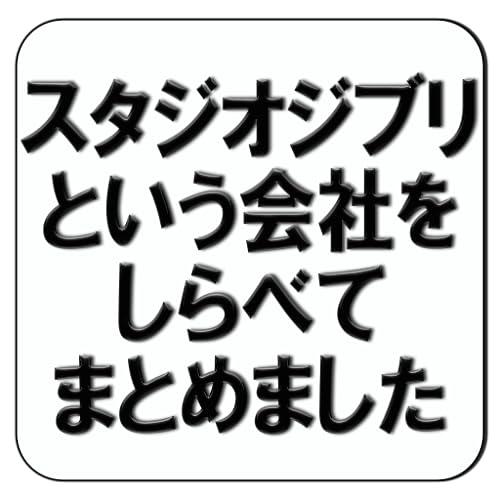 スタジオジブリ(Studio Ghibli)という会社をしらべてまとめました
