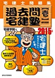 2015年版 過去問宅建塾[壱] 権利関係 (QP books)