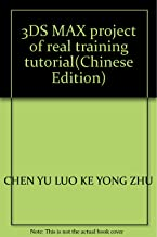 3DS MAX project of real training tutorial(Chinese Edition)