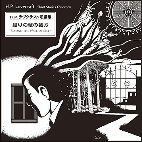 『ラヴクラフト「眠りの壁の彼方」』のカバーアート