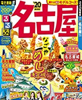 るるぶ名古屋'20 (るるぶ情報版国内)