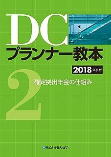 DCプランナー教本2018年度版 第2分冊 確定拠出年金の仕組み