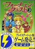 【使用不可】新フォーチュン・クエスト(3) 偽りの王女 (電撃文庫)