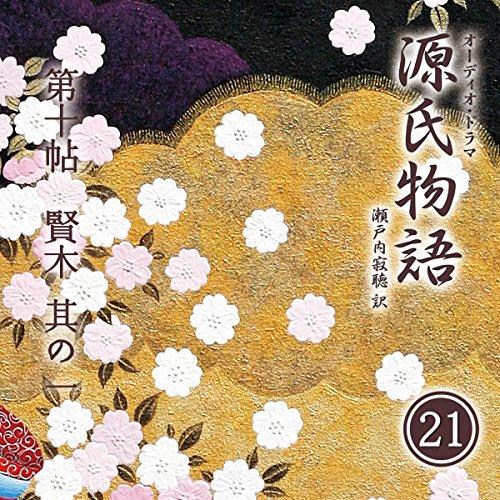 『源氏物語 瀬戸内寂聴 訳 第十帖 賢木 (其ノ一)』のカバーアート