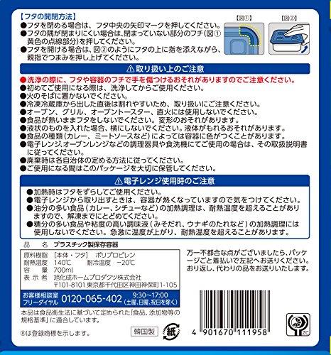 旭化成ホームプロダクツ『ジップロックコンテナー700ml』