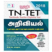 TN-TET-Science Competitive exam guide