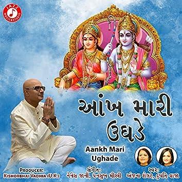 Aankh Mari Ughade - Single